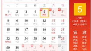 中国は清明節の連休開始!しかし阿信家ピンチ