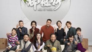 最近大いにハマった中国ドラマ「都挺好(みんないい)」とアイに騙された話